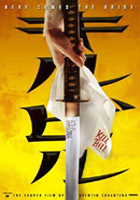 Recenzija: KILL BILL: Vol. 1 (KILL BILL: Vol. 1)